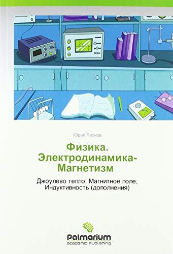 Fizika. Jelektrodinamika-Magnetizm: Dzhoulevo teplo, Magnitnoe pole, Induktivnost' (dopolneniya)