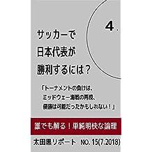 sakkadenihonndaihyougasyourisuruniha sonoyonn: tonamenntonomakeha middouxeikaisennnosaigenn yuusyouhakanoudattakamosirenai (ootaguro report) (Japanese Edition)