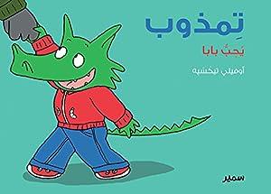 "Afficher ""Timzoub aime papa (arabe)"""