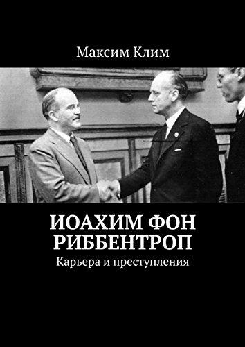 Иоахим фон Риббентроп: Карьера ипреступления