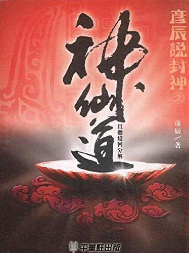 彦辰說封神之神仙道 (English Edition)