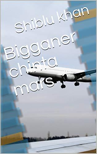 Bigganer chinta mars (Galician Edition)