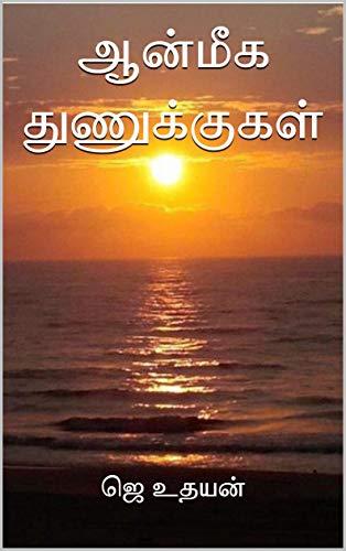 Aanmega Thunukukal/ஆன்மீக துணுக்குகள் (Tamil Edition) por J/ஜெ UDAYAN/உதயன்