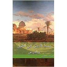 بسط الأرض، في الطول والعرض (Arabic Edition)