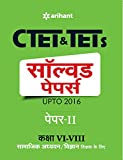 #9: CTET & TETs Solved Papers (Upto 2016) Paper-2 Class VI-VIII Samajik Addhyan/Vigyan Shikshak Ke Liye 2017