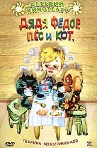 Preisvergleich Produktbild Dyadya Fedor,  Pes i Kot (Geschenkausgabe) (Russische Zeichentrickfilme) [ ,  ( )]