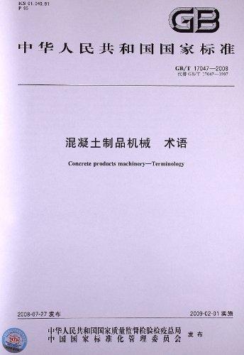 混凝土制品机械•术语(GB/T 17047-2008)