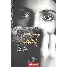 كتاب حبيبتي بكماء