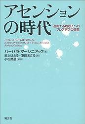 Asenshon no jidai : Meisōsuru chikyūjin eno pureadesu no chie