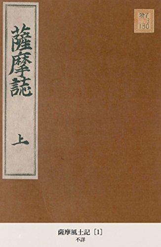 薩摩風土記 [1] (国立図書館コレクション) (Japanese Edition)