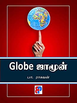 Globe Jamoon (Tamil Edition) by [பா. ராகவன்]