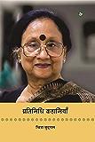 Pratinidhi Kahaniyan: Chitra Mudgal (Hindi Edition)