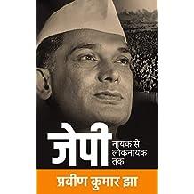 J P: Nayak Se Loknayak Tak: जे पी: नायक से लोकनायक तक (Biography) (Hindi Edition)