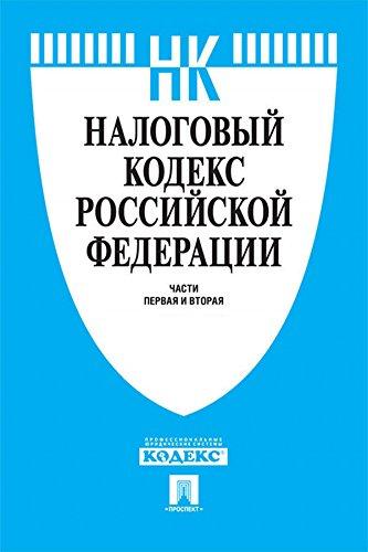 Трудового кодекса рф от 2017