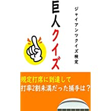 kyojinkuizu: jaiantsukuizukentei (Japanese Edition)