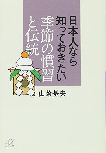 Nihonjin nara shitte okitai kisetsu no kanshu to dento.