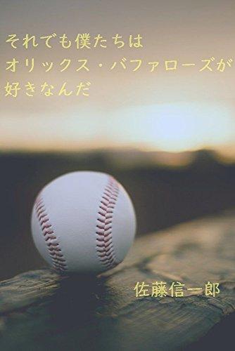 soredemobokutachihaorixbuffalosgasukinanda (Japanese Edition) por satou shinichirou