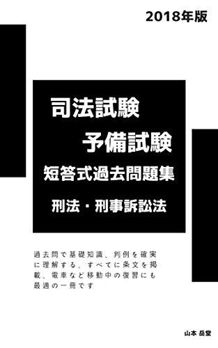 2018nendoban shihoushikenyobishiken tantoushikikakomondaishu (Japanese Edition)