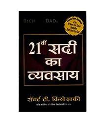 21 Vi Sadi Ka Vyvasaya (The Business of the 21st Century)