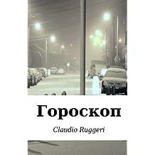 Horoscope (Russian version)