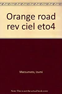 Kimagure Orange Road Edition simple Tome 4