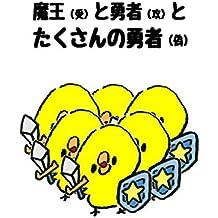 maouuketoyuusyasemetotakusannnoyuusyanise yuusyasemehamaouukenihoretanode (Japanese Edition)