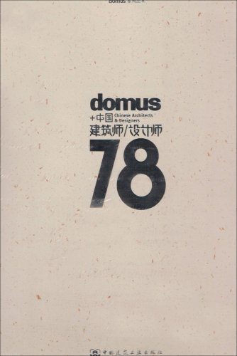 Domus 78 + Architectes et Designers Chinois / Domus 78 + Chinese Architect and Designers. par Yu Bing