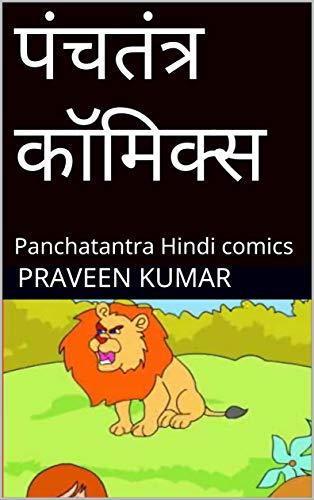 पंचतंत्र  कॉमिक्स: Panchatantra Hindi comics (Hindi Edition) por Praveen kumar