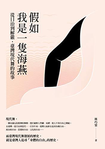 假如我是一隻海燕: 從日治到解嚴,臺灣現代舞的故事 (Traditional Chinese Edition)