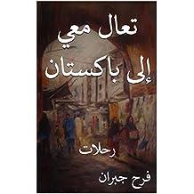 تعال معي إلى باكستان: رحلات (Arabic Edition)