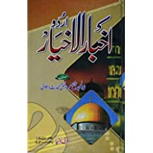 Aab E Kausar Book In Urdu