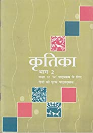 Kritika Bhag - 2 TextBook in Hindi for Class 10 - 1056