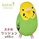 Soft and Downy Bird Stuffed Plush Type Large Size Cushion (Bird-Collection Series) (Budgies / Green) by Sekiguchi