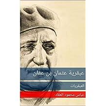 عبقرية عثمان بن عفان: العبقريات (Arabic Edition)