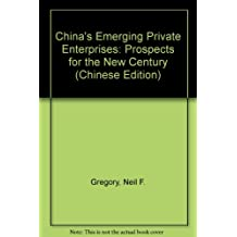 China's Emerging Private Enterprises: Prospects for the New Century