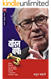 Warren Buffet  (Marathi)