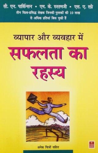 Vyapar Aur Vyavhaar Mein Safalta Ka Rahasya [Paperback] [Jan 01, 2014] Parkinson