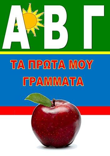 ABG Greek Alphabet (Greek Professor Book 1) (English Edition) - Abgs-system