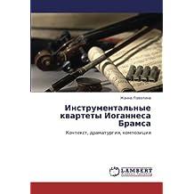 Инструментальные квартеты Иоганнеса Брамса: Контекст, драматургия, композиция