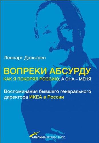 IKEA alskar Ryssland / Vopreki absurdu. Kak ya pokoryal Rossiyu, a ona...