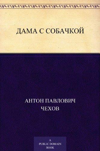 Дама с собачкой por Антон Павлович Чехов