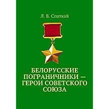 Белорусские пограничники — Герои Советского Союза