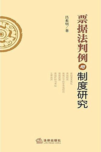 票据法判例与制度研究 Study on Legal Precedents and System of the Commercial Instrument Law (English Edition)