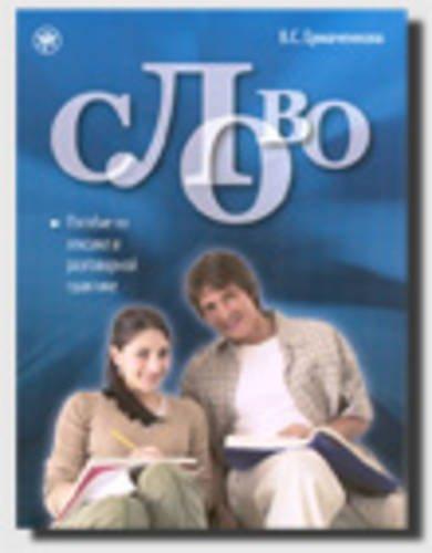 Textbook por V S Ermachenkova