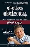 You Can Win (Malayalam)