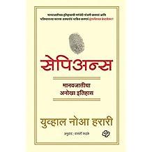 Sapiens - A brief history of humankind (Marathi) (Marathi Edition)