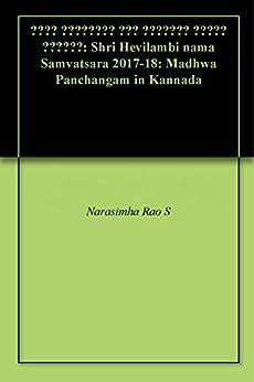 ಶ್ರೀ ಹೇವಿಳಂಬಿ ನಾಮ ಸಂವತ್ಸರ ಮಾಧ್ವ ಪಂಚಾಂಗ: Shri Hevilambi nama Samvatsara 2017-18: Madhwa Panchangam in Kannada by [S, Narasimha Rao]