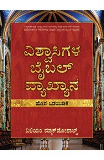 Believer's Bible Commentary (NT) (Kannada)