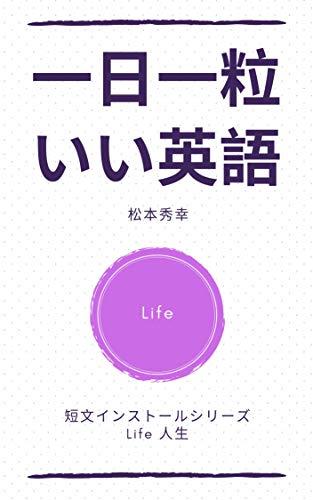 ICHINITI HITOTSUBU IIEIGO LIFE: JINSEINIKIKUMEIGEN TANBUNINSUTORU (Japanese Edition)