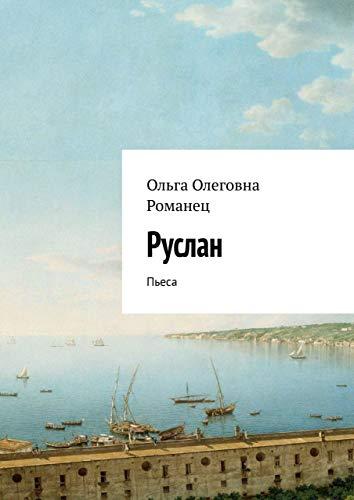 Руслан: Пьеса (Russian Edition) por Романец Ольга Олеговна